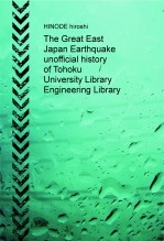 Libro The Great East Japan Earthquake unofficial history of Tohoku University Library Engineering Library, autor Hiroenterprise