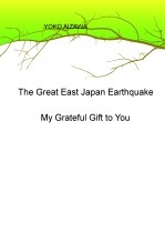 Libro The Great East Japan Earthquake My Grateful Gift to You, autor Hiroenterprise