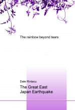 Libro The Great East Japan Earthquake The rainbow beyond tears, autor Hiroenterprise